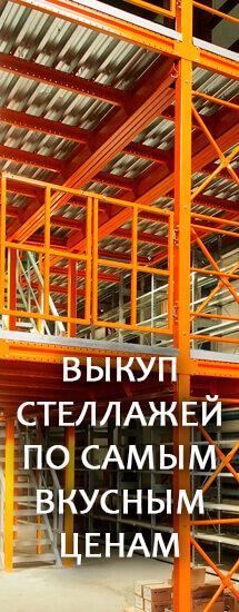 Выкуп складских стеллажей